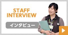 ステーションで働く人たちのインタビューをご紹介